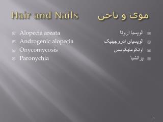 Hair and Nails  موی و ناخن