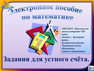 Электронное пособие  по математике