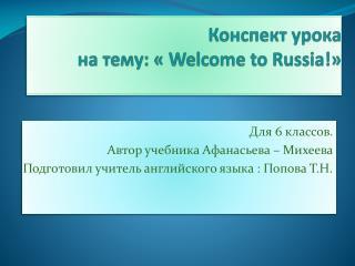 Конспект урока на тему:  « Welcome to Russia!»