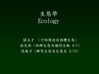 生態學  Ecology