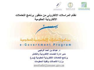 نظام المراسلات الالكتروني من منظور برنامج التعاملات الالكترونية الحكومية