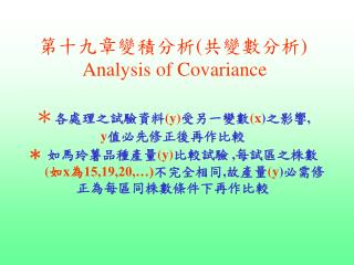 Analysis of Covariance  yx, y  y ,        x15,19,20, ,y