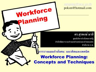 :             Workforce Planning:        Concepts and Techniques
