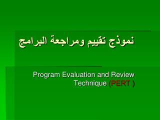 Program Evaluation and Review Technique PERT