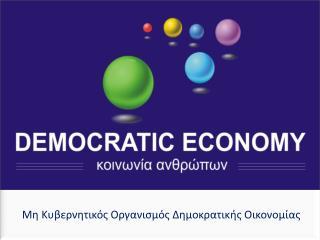 Συνοπτική Ενημέρωση - Δημοκρατική Οικονομία 2512012