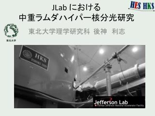 JLab  における 中重 ラムダハイパー核分光研究