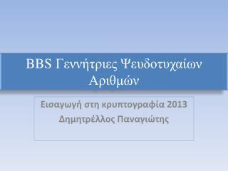 BBS  Γεννήτριες Ψευδοτυχαίων Αριθμών
