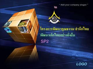 โครงการพัฒนา คุณธรรม  สำนึกไทย พัฒนาเด็กไทยอย่างยั่งยืน
