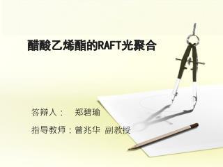 醋酸乙烯酯的 RAFT 光聚合