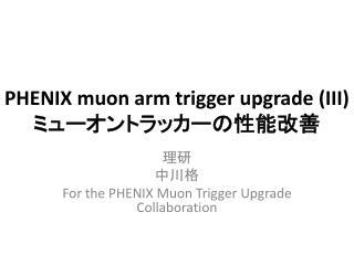 PHENIX  muon  arm trigger upgrade (III)  ミューオントラッカーの性能改善