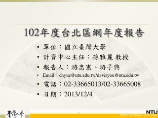 102 年度 台 北區網年度報告