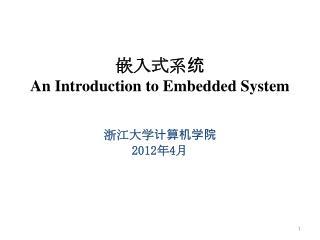 嵌入式 系统 An Introduction to Embedded System 浙江大学计算机学院 2012 年 4 月