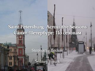 Saint Petersburg: Across the Seasons  Санкт-Петербург :  По сезонам