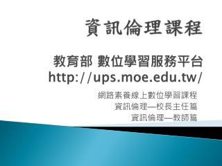 資訊 倫理課程 教育部 數位學習服務平台 ups.moe.tw/