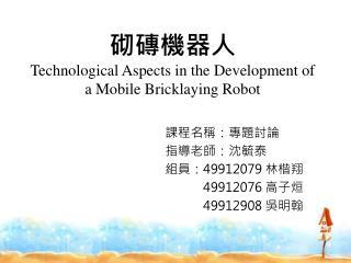 砌磚機器人 Technological Aspects in the Development of  a  Mobile  Bricklaying Robot