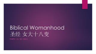 Biblical Womanhood  圣经 女大十八变