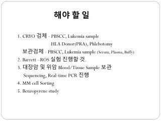 1. CRYO  검체  - PBSCC,  Lukemia  sample                             HLA  Donor(PRA), Phlebotomy