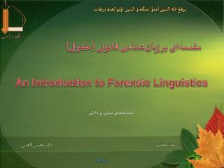 مقدمهای  بر  زبانشناسی  قانونی (حقوقی)