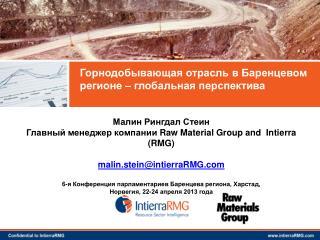 Малин Рингдал Стеин Главный менеджер компании  Raw Material Group and  Intierra (RMG)