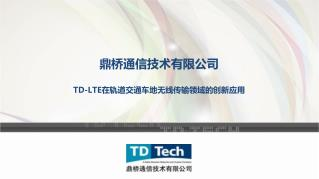 鼎桥通信技术有限公司 TD -LTE 在 轨道 交通车地 无线传输领域的创新 应用