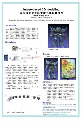 Image-based 3D modeling 以二維影像資料重建三維物體模型 張鈞皓 蕭宥騰 裴家佑 Advisor: Damon  Shing -Min Liu