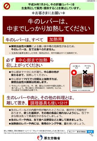 平成 24 年 7 月から、牛の肝臓(レバー)を    生食用として販売・提供することを禁止していま す。