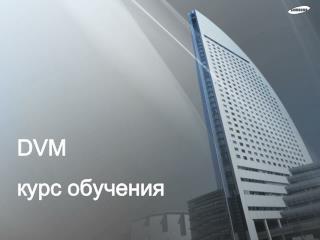 DVM курс обучения