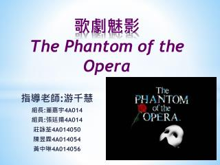 ???? The Phantom of the Opera