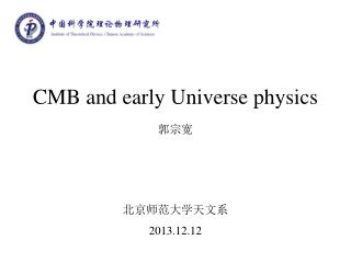CMB and  early  Universe  physics