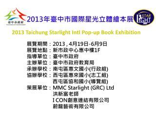 2013年 臺中市國際星光立體繪本展