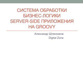 Система обработки бизнес-логики  server-side приложения на  Groovy