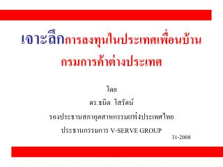 .     V-SERVE GROUP