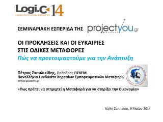 Αίγλη Ζαππείου, 9 Μαΐου 2014