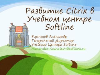 Развитие  Citrix  в Учебном центре  Softline