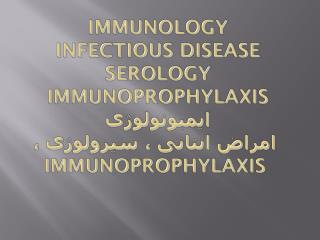 Immunology  ايميونولوژى