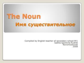 The Noun Имя  с уществительное