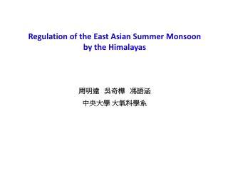 Regulation of the East Asian Summer Monsoon  by  the Himalayas 周明達   吳奇樺   馮語涵 中央 大學 大氣科學系