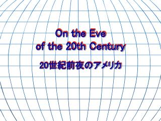 On the Eve  of the 20th Century 20 世紀前夜のアメリカ
