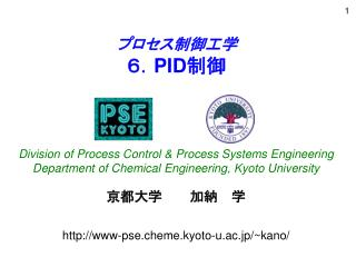 6.PID