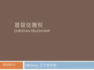 基督徒 團契 Christian fellowship