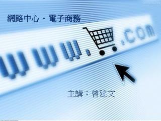 網路中心   -   電子商務