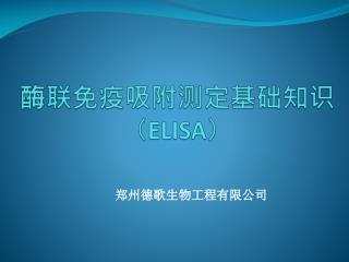 酶 联免疫吸附测 定基 础知识( ELISA )