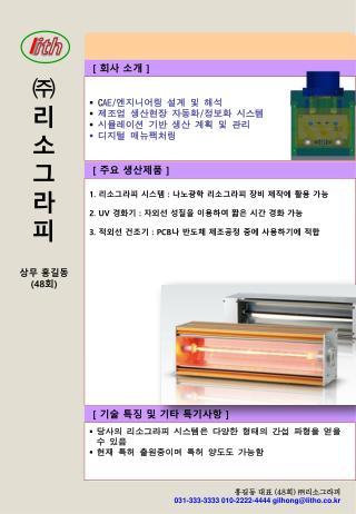 l ith ㈜ 리 소 그 라 피 상무  홍길동 (48 회 )
