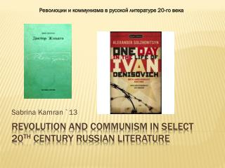 Revolution and Communism in select 20 th  century Russian literature