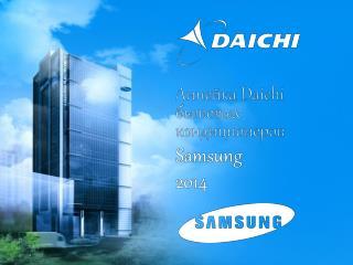 Линейка  Daichi  бытовых кондиционеров  Samsung  2012