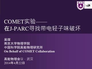 COMET 实验 —— 在 J-PARC 寻找带电轻子味破坏