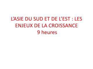 L'ASIE DU SUD ET DE L'EST: LES ENJEUX DE LA CROISSANCE  9 heures