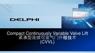 Compact Continuously Variable Valve Lift 紧凑型连续可变气门升 程技术 (CVVL)