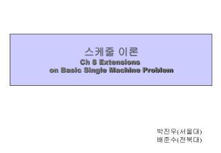 스케줄 이론 Ch  8 Extensions  on Basic Single Machine Problem
