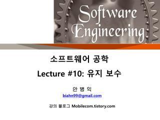 소프트웨어 공학 Lecture #10:  유지 보수